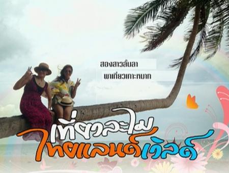 ดูละครย้อนหลัง สองสาวลั้ลลา พาเที่ยวเกาะประวัติศาสตร์