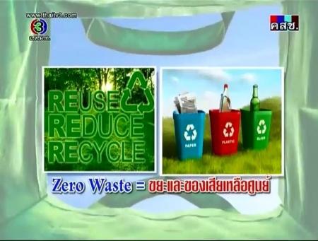 ดูละครย้อนหลัง Zero Waste = ขยะและของเสียเหลือศูนย์