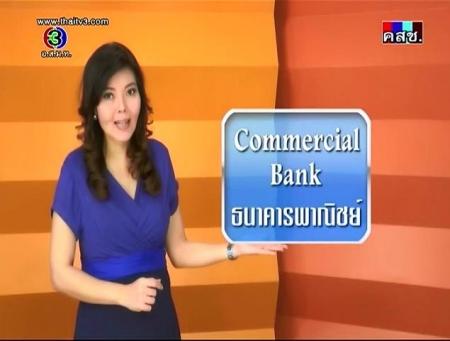 ดูละครย้อนหลัง Commercial Bank =  ธนาคารพาณิชย์