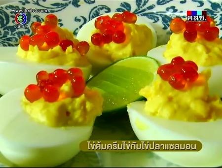 ดูละครย้อนหลัง ไข่ต้มครีมไข่กับปลาแซลมอน
