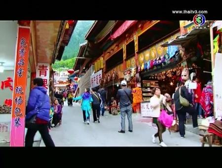ดูละครย้อนหลัง มองเอเชีย มองตลาดท่องเที่ยว ตอน 2