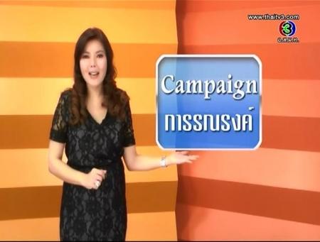 ดูละครย้อนหลัง Campaign = การรณรงค์