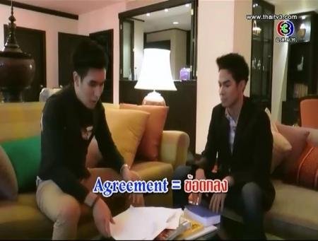 ดูละครย้อนหลัง Agreement = ข้อตกลง