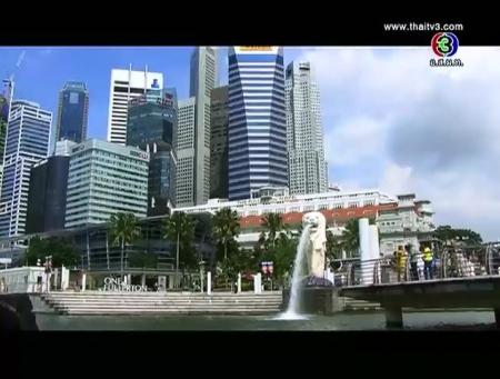 ดูละครย้อนหลัง มองเอเชีย มองตลาดท่องเที่ยว ตอน 3