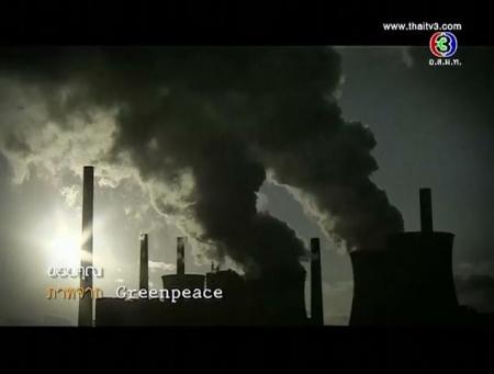 ดูละครย้อนหลัง เศรษฐกิจเติบโต มลพิษโตตาม ตอน 2