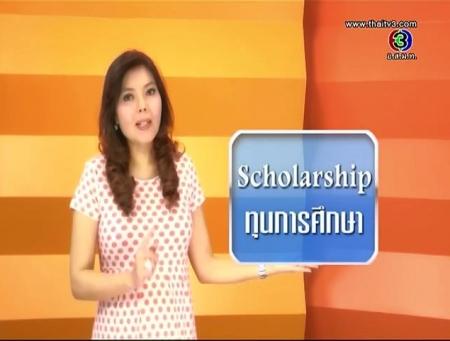 ดูละครย้อนหลัง Scholarship = ทุนการศึกษา
