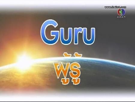 ดูละครย้อนหลัง Guru = ผู้รู้