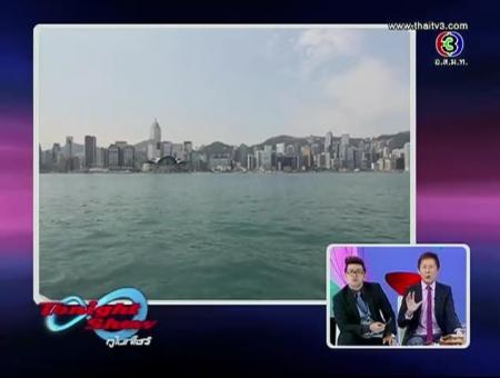 ดูรายการย้อนหลัง ประเทศฮ่องกง