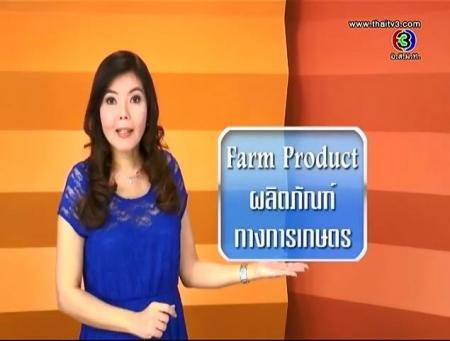 ดูละครย้อนหลัง Farm Product = ผลิตภัณฑ์ทางการเกษตร