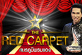 The Red Carpet (สมรภูมิพรมแดง)