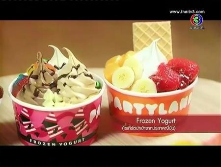 ดูละครย้อนหลัง ร้านอาหาร Partyland Frozen Yogurt