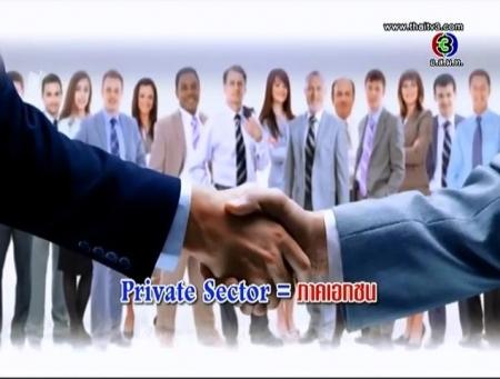 ดูละครย้อนหลัง Private Sector = ภาคเอกชน