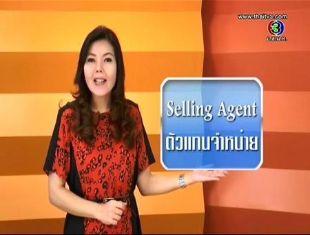 ดูละครย้อนหลัง Selling Agent = ตัวแทนจำหน่าย