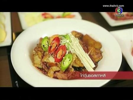 ดูรายการย้อนหลัง ร้านอาหาร Ma-Shi-Tang