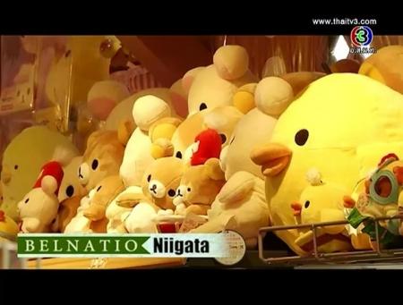 ดูละครย้อนหลัง Belnatio, Niigata