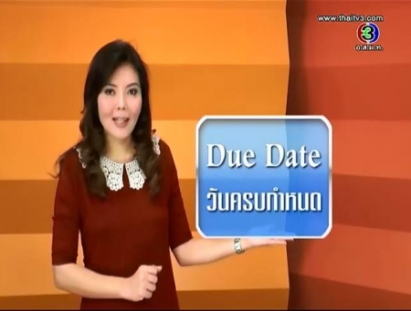 ดูละครย้อนหลัง Due Date = วันครบกำหนด