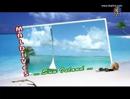 ดูรายการย้อนหลัง Maldives