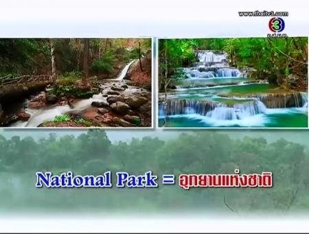 ดูละครย้อนหลัง National Park = อุทยานแห่งชาติ