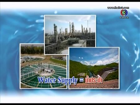 ดูละครย้อนหลัง Water Supply = น้ำประปา