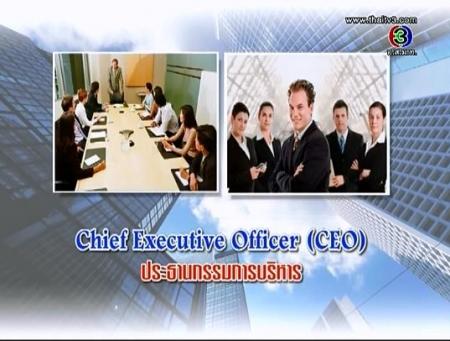 ดูละครย้อนหลัง Chief Executive Officer (CEO) = ประธานกรรมการบริหาร