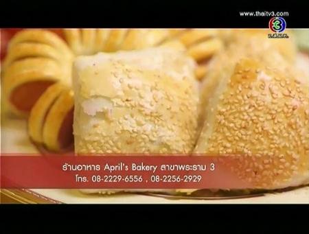 ดูรายการย้อนหลัง ร้านอาหาร April's Bakery สาขาพระราม 3