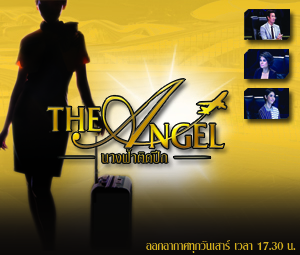 The Angel นางฟ้าติดปีก