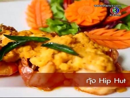 ดูรายการย้อนหลัง ร้านอาหาร Hip Hut Cafe