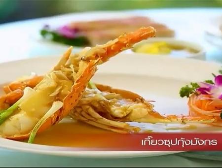 ดูรายการย้อนหลัง ร้านอาหาร AhYat Abalone Forum Reataurant