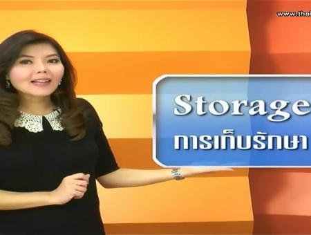 ดูละครย้อนหลัง Storage=การเก็บรักษา