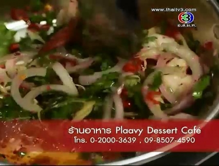 ดูละครย้อนหลัง ร้านอาหาร Plaavy Dessert Caf'e