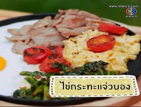 ดูละครย้อนหลัง ไข่กระทะแจ่วบอง