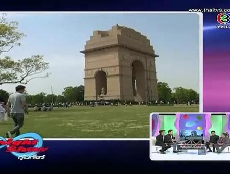 ดูรายการย้อนหลัง ประตูอินเดีย  ประเทศอินเดีย