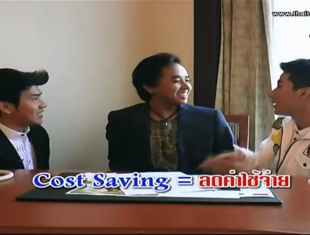 ดูละครย้อนหลัง Cost Saving = ลดค่าใช้จ่าย