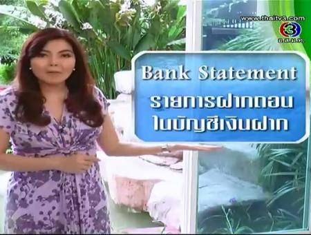 ดูละครย้อนหลัง Bank Statement = รายการฝากถอนในบันชีเงินฝาก