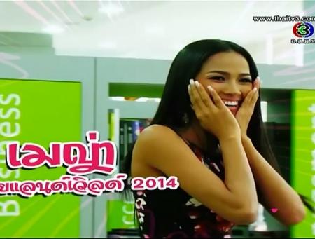 ดูรายการย้อนหลัง เมญ่า มิสไทยแลนด์เวิลด์ 2014