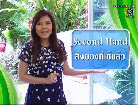 ดูละครย้อนหลัง ศัพท์สอนรวย - Second Hand = สิ่งของที่ใช้แล้ว