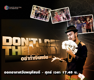 Don't Lose The Money (อย่าทำเงินหล่น)