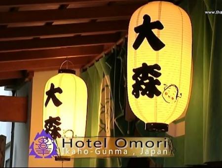 ดูรายการย้อนหลัง เซย์ไฮ (Say Hi) - Hotel Omori, Ikaho-Gunma, Japan 1/2