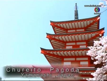 ดูรายการย้อนหลัง เซย์ไฮ (Say Hi) - Chureito Pagoda,Yamanashi, Japan