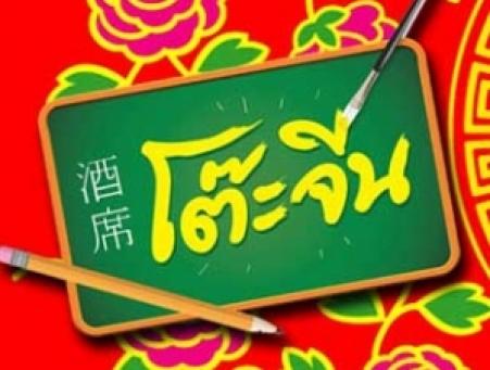 """ดูรายการย้อนหลัง โต๊ะจีน คำว่า """"วางแผน"""" """"ล่วงหน้า"""""""
