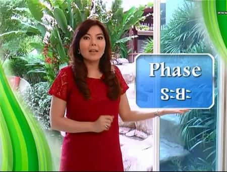 ดูละครย้อนหลัง ศัพท์สอนรวย - Phase = ระยะ
