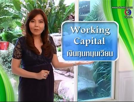 ดูละครย้อนหลัง ศัพท์สอนรวย - Working Capital = เงินทุนหมุนเวียน