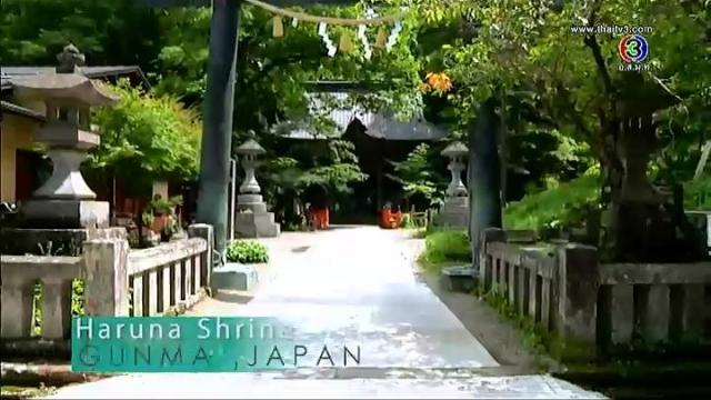 ดูละครย้อนหลัง เซย์ไฮ (Say Hi) - Haruna Shrine, Ikaho-Gunma, Japan 1/2