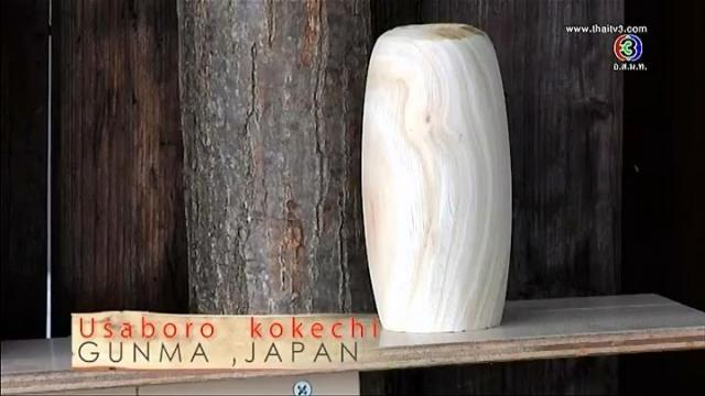 ดูรายการย้อนหลัง เซย์ไฮ (Say Hi) - Usaboro kokechi,Gunma, Japan