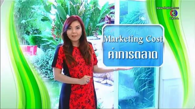 ดูละครย้อนหลัง ศัพท์สอนรวย - Marketing Cost  = ค่าการตลาด