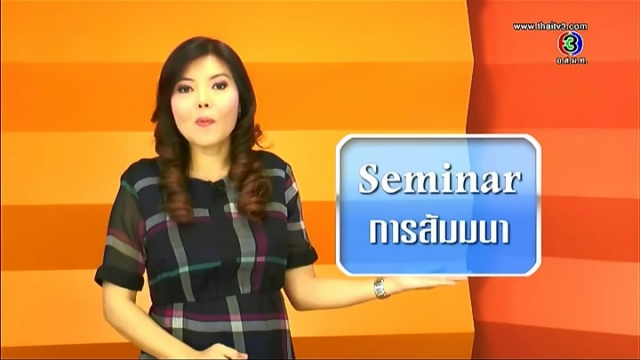 ดูละครย้อนหลัง ศัพท์สอนรวย - Seminar = สัมมนา