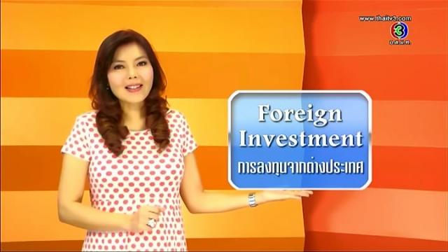 ดูละครย้อนหลัง ศัพท์สอนรวย - Foreign Investment = การลงทุนจากต่างประเทศ