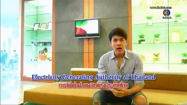 ดูละครย้อนหลัง ศัพท์สอนรวย - Electricity Generating Authority of Thailand = การไฟฟ้าฝ่ายผลิตแห่งประเทศไทย