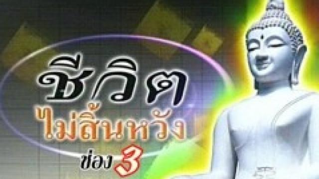 ดูรายการย้อนหลัง อังกฤษ วิถีไทย #1