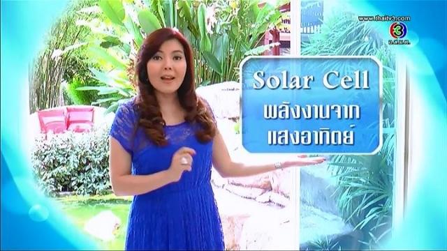 ดูละครย้อนหลัง ศัพท์สอนรวย - Solar Cell = พลังงานจากแสงอาทิตย์